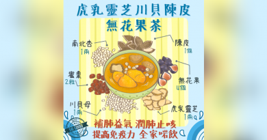 每周湯水-虎乳靈芝川貝陳皮無花果茶
