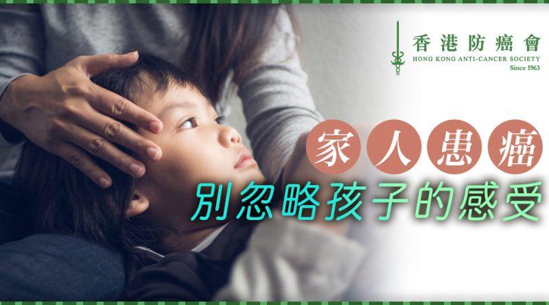 家人患癌 別忽略孩子的感受