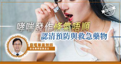 哮喘發作條氣唔順 認清預防與救急藥物
