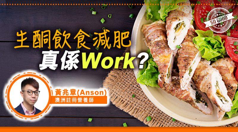 生酮飲食減肥真係WORK?