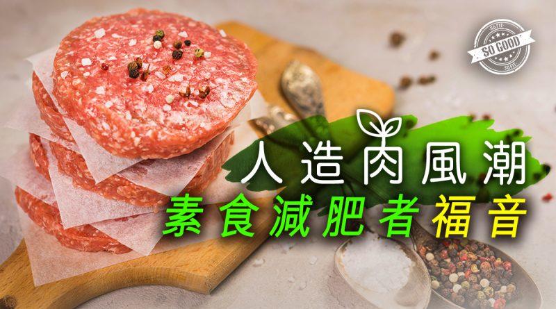 人造肉風潮 素食減肥者福音