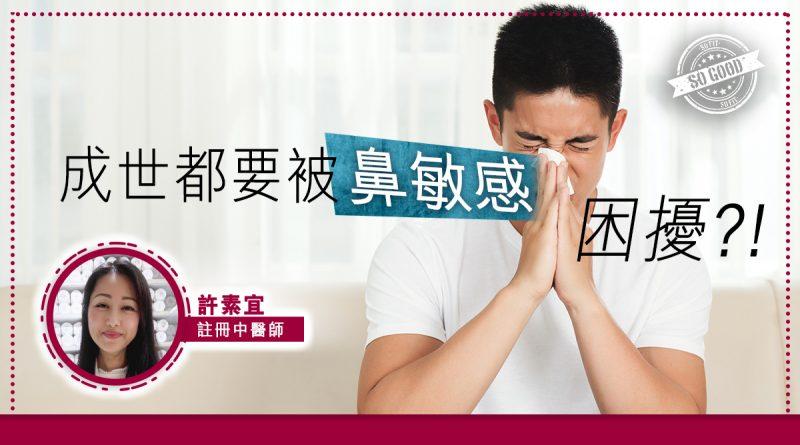 成世都要被鼻敏感困擾?!