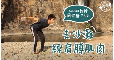 【郁下啦!】簡單肩膊肌肉運動 | 沙灘篇 EP1