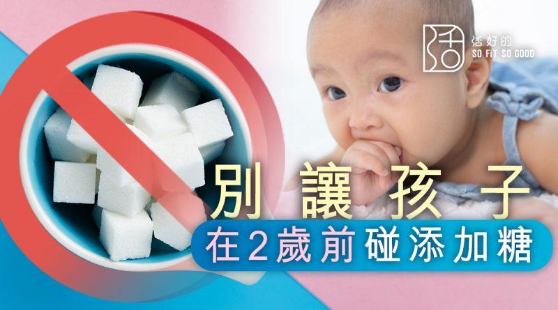 別讓孩子在2歲前碰添加糖