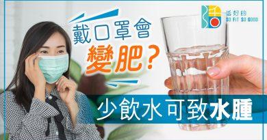 戴口罩會變肥? 少飲水可致水腫