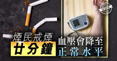 煙民戒煙廿分鐘 血壓會降至正常水平