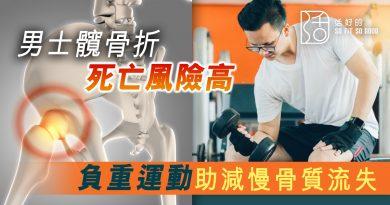 男士髖骨折死亡風險高 負重運動助減慢骨質流失