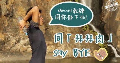 【郁下啦!】簡單手臂肌肉運動   沙灘篇EP2   Vincent教練
