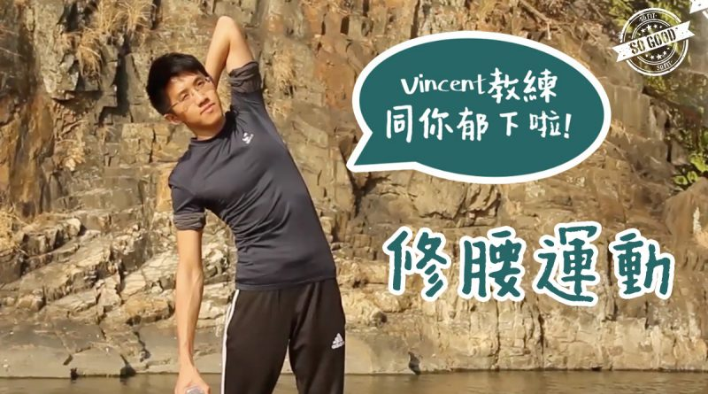 【郁下啦!】簡單修腰側運動 | 沙灘篇EP3 | Vincent教練