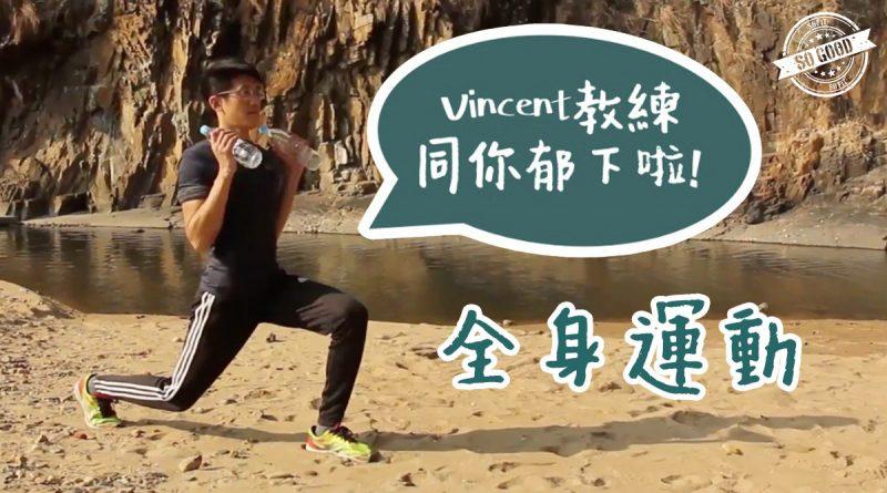 【郁下啦!】全身運動 | 沙灘篇EP4 | Vincent教練
