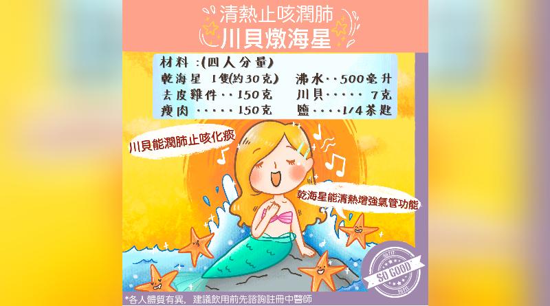 每周湯水 - 川貝燉海星