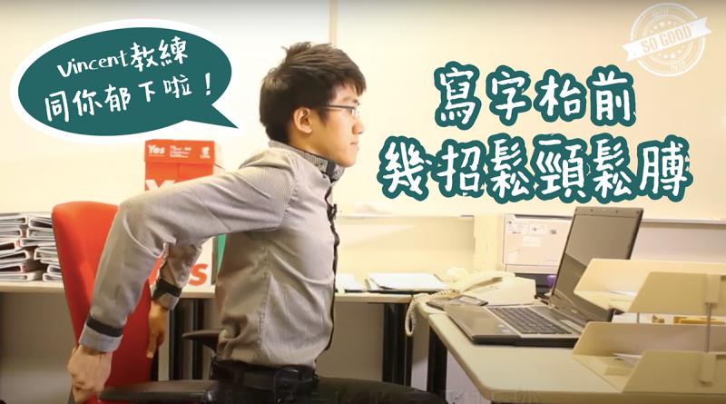 【郁下啦!】放鬆頸膊肌肉運動 | 辦公室篇EP1 | Vincent教練