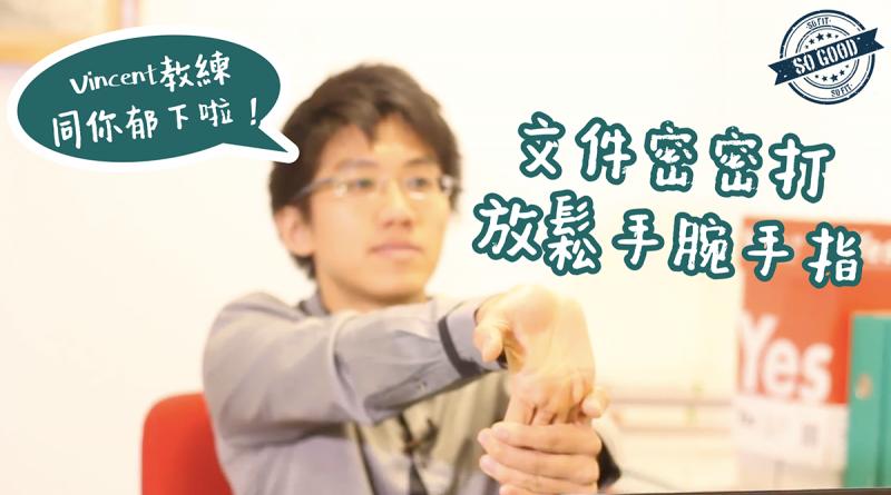 【郁下啦!】手部拉筋動作 | 辦公室篇EP2 | Vincent教練