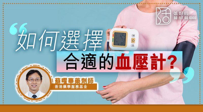 如何選擇合適的血壓計