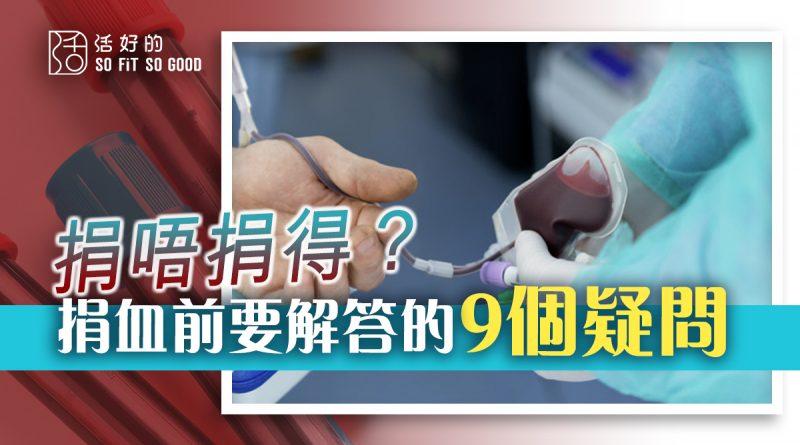 捐唔捐得? 捐血前要解答的9個疑問