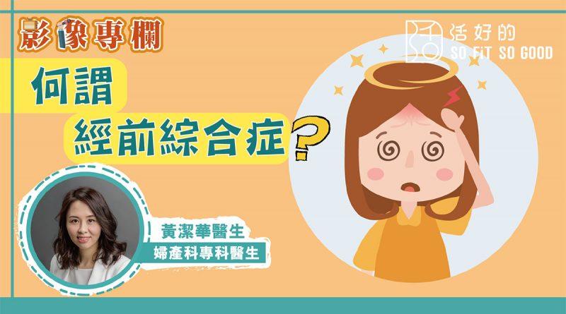 影像專欄 | 何謂經前綜合症? | 婦產科 EP02 | 黃潔華醫生
