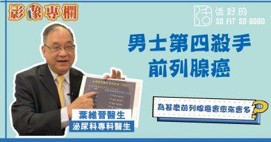 【影像專欄】香港男士第四號癌症殺手——前列腺癌   泌尿科 EP03   葉維晉醫生