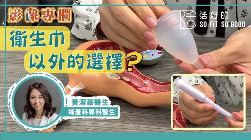 【影像專欄】衛生巾以外的選擇 | 婦產科 EP03 | 黃潔華醫生