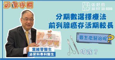 【影像專欄】如何治療前列腺癌?   泌尿科 EP04   葉維晉醫生