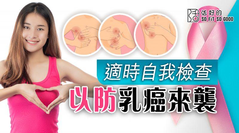 以防乳癌來襲