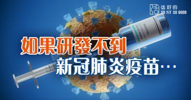 如果研發不到新冠肺炎疫苗
