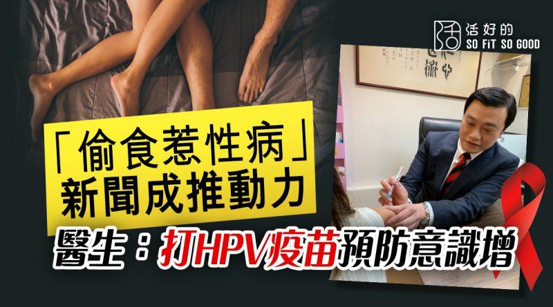 打HPV疫苗預防意識增