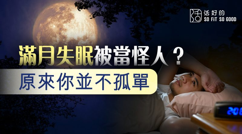 滿月失眠被當怪人
