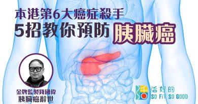 本港第6大癌症殺手 5招教你預防胰臟癌