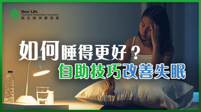 如何睡得更好? 自助技巧改善失眠