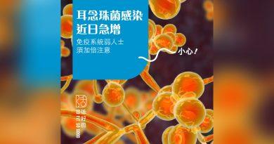 耳念珠菌感染近日急增 免疫系統弱人士需加倍注意
