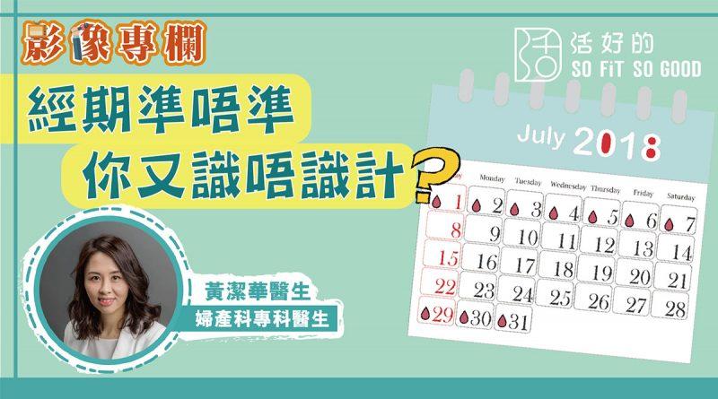 【影像專欄】如何計算經期周期? | 婦產科 EP06 | 黃潔華醫生