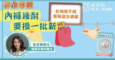 【影像專欄】女士應該多久換一批新的內褲? | 婦產科 EP09 | 黃潔華醫生