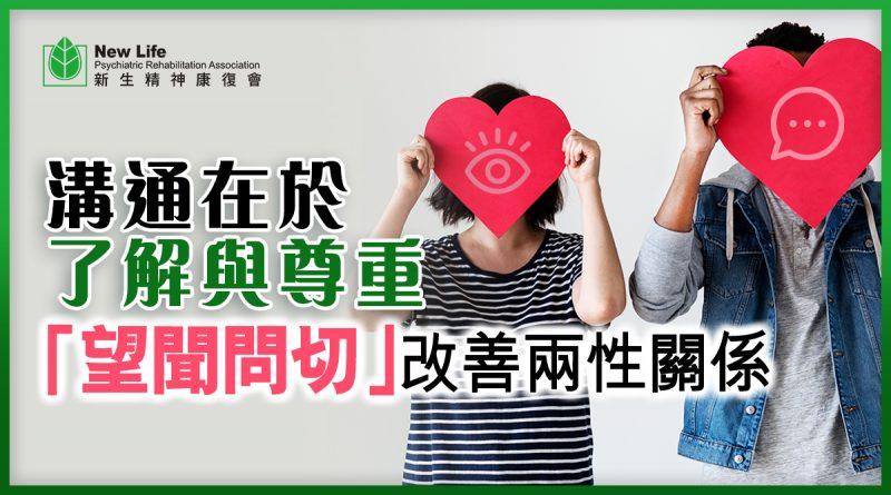 溝通在於了解與尊重 「望聞問切」改善兩性關係