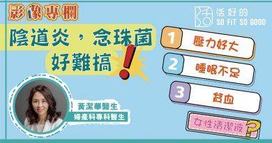 【影像專欄】如何提防陰道炎和念珠菌? | 婦產科 EP10 | 黃潔華醫生