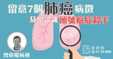 【曾偉權病逝】留意肺癌7個病徵 及早認識頭號癌症殺手