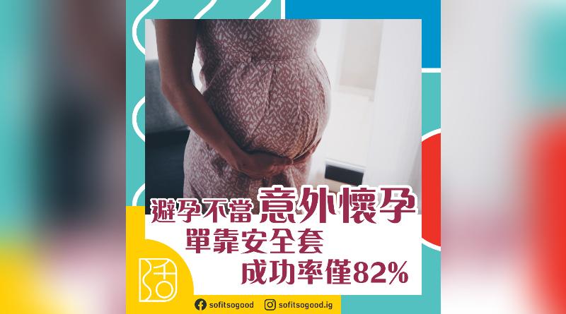 避孕不當意外懷孕 單靠安全套成功率僅82%