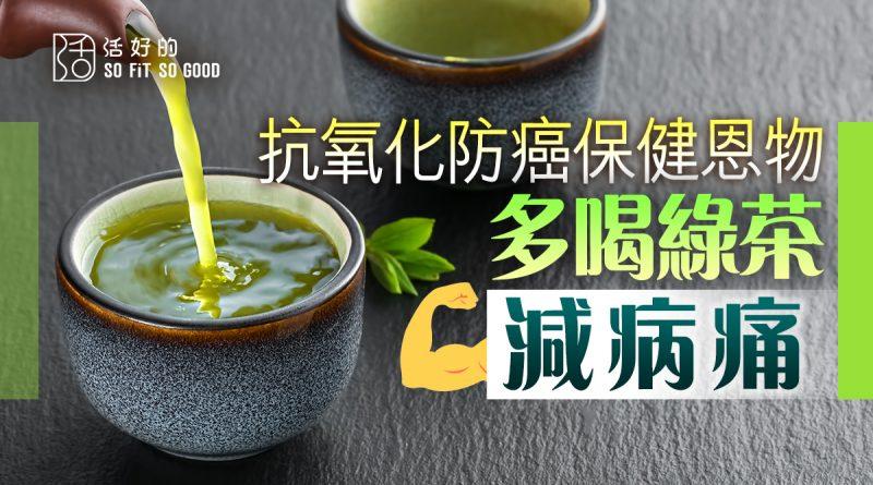 多喝綠茶減病痛