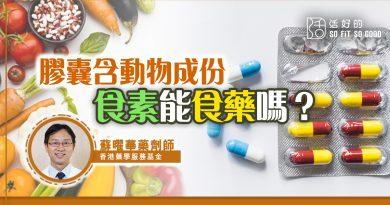 食素能食藥嗎