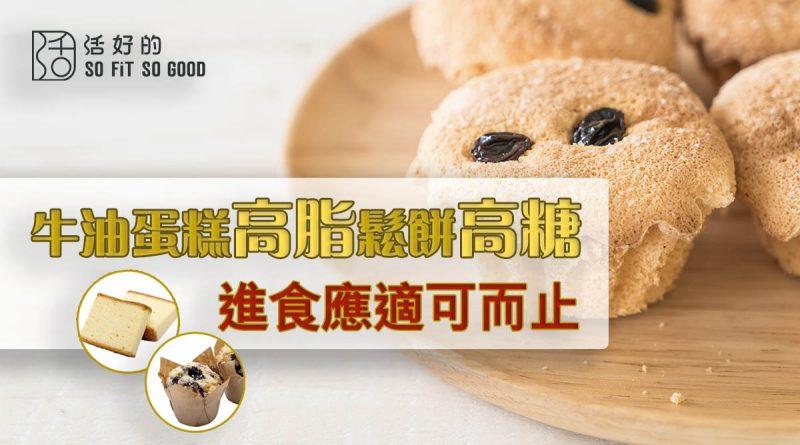 消委會報告|牛油蛋糕高脂鬆餅高糖 進食應適可而止