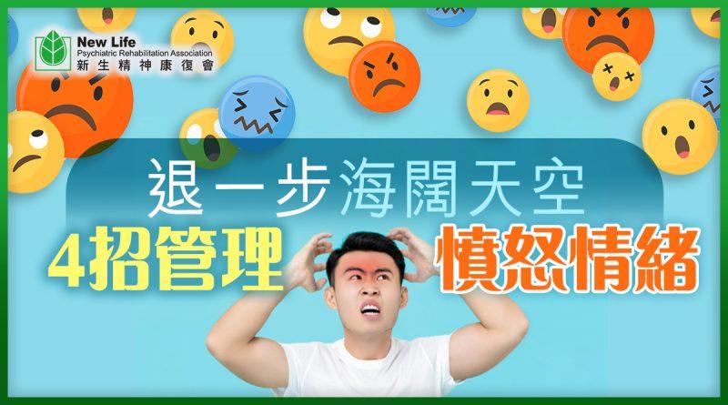 4招管理憤怒情緒