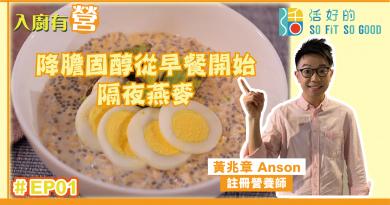 【影像專欄】降膽固醇從早餐開始——隔夜燕麥 | 入廚有營 EP01 | 註冊營養師黃兆章
