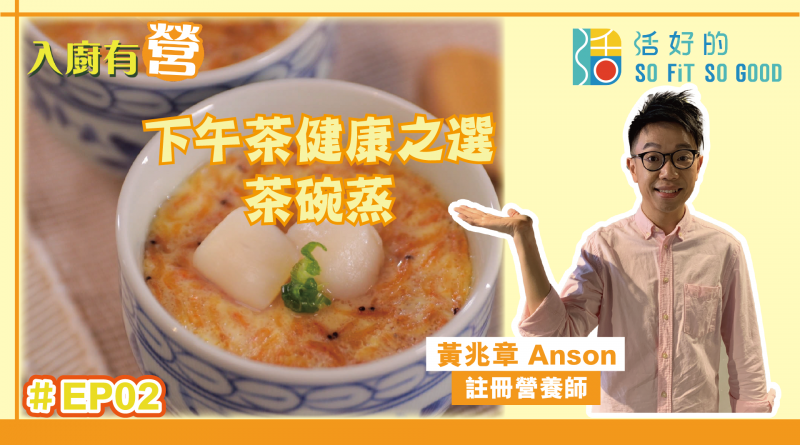 【影像專欄】下午茶健康之選——茶碗蒸 | 入廚有營 EP02 | 註冊營養師黃兆章