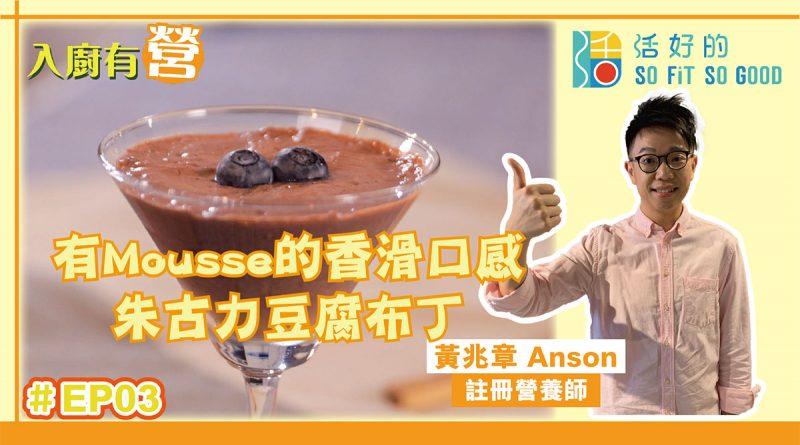 【影像專欄】有香滑Mousse口感的健康甜品——朱古力豆腐布丁 | 入廚有營 EP03 | 註冊營養師黃兆章