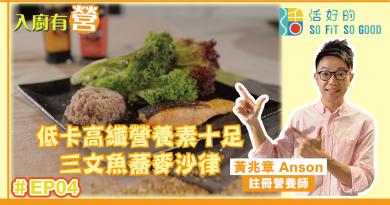 【影像專欄】低卡高纖營養素十足——三文魚蕎麥沙津|入廚有營 EP04 | 註冊營養師黃兆章