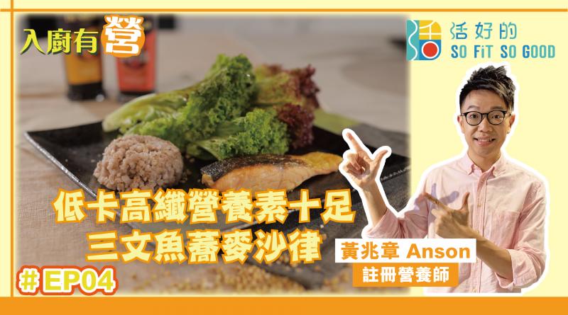 【影像專欄】低卡高纖營養素十足——三文魚蕎麥沙津 入廚有營 EP04   註冊營養師黃兆章