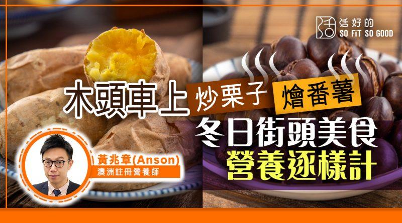 炒栗子燴番薯