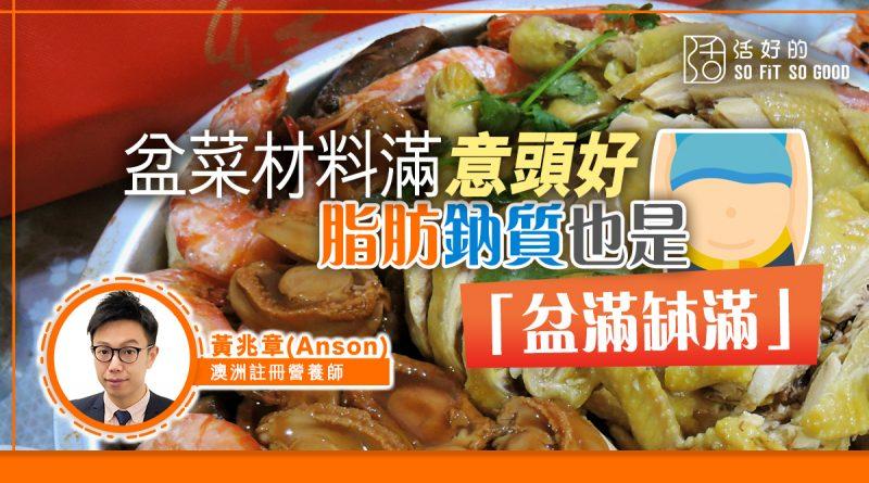 盆菜材料滿意頭好 脂肪鈉質也是「盆滿缽滿」
