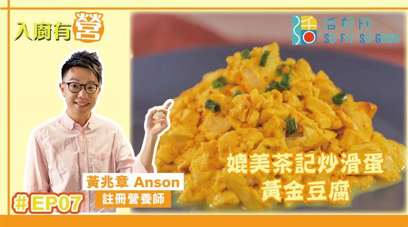 【影像專欄】媲美茶記炒滑蛋——黃金豆腐 | 入廚有營 EP07 | 註冊營養師黃兆章