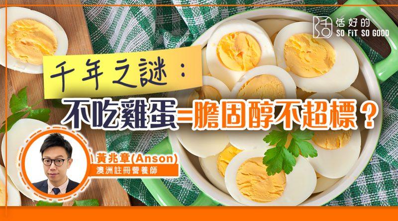 千年之謎: 不吃雞蛋=膽固醇不超標?