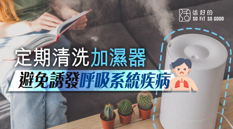 定期清洗加濕器